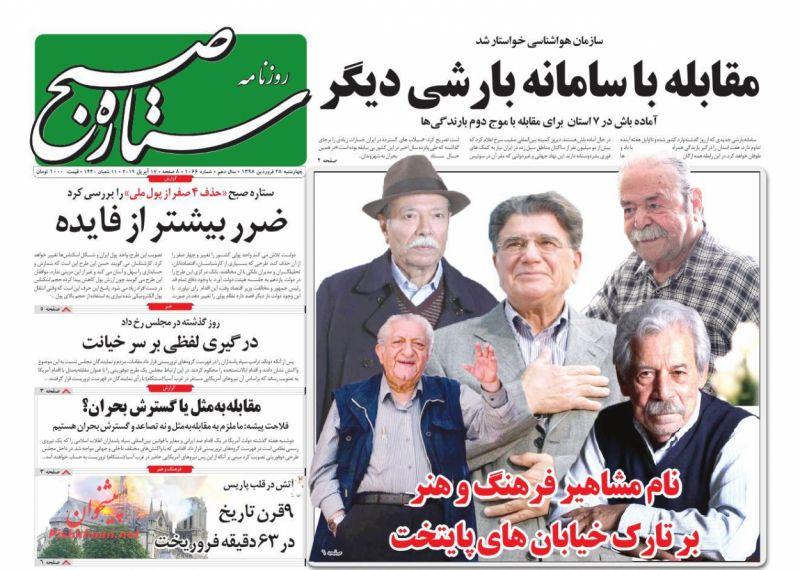 عناوین اخبار روزنامه ستاره صبح در روز چهارشنبه ۲۸ فروردين :