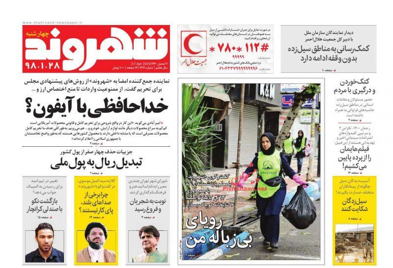 عناوین اخبار روزنامه شهروند در روز چهارشنبه ۲۸ فروردين