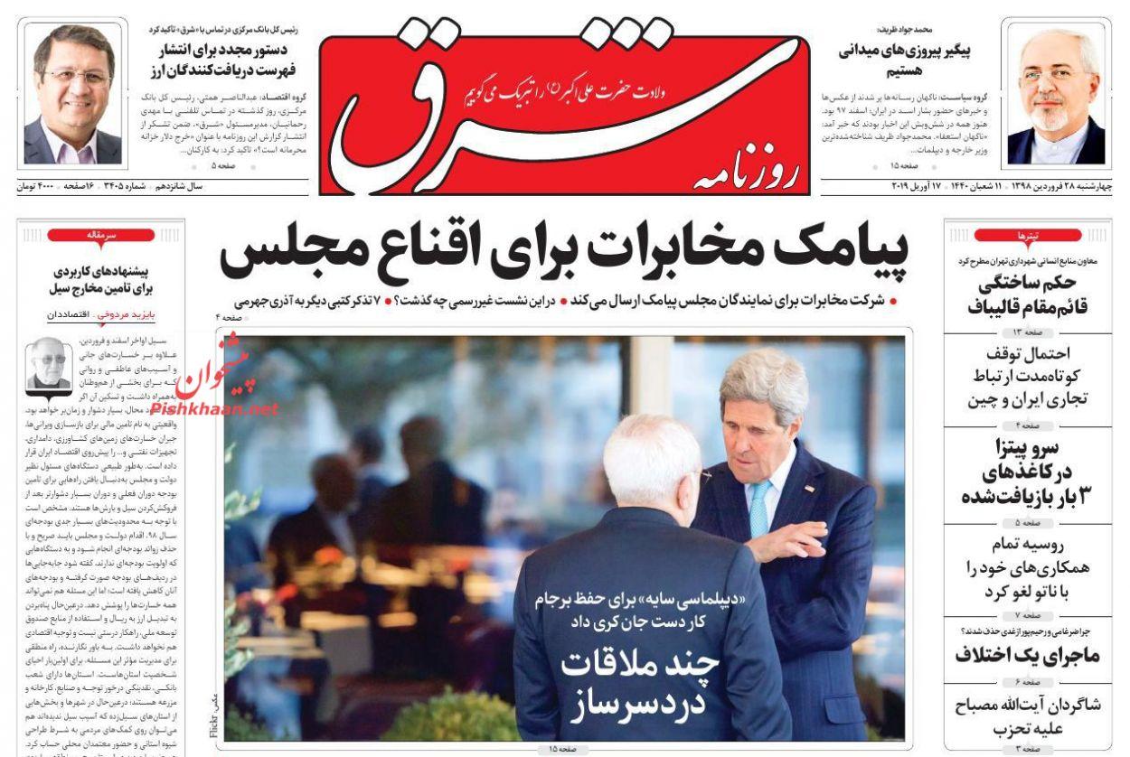 عناوین اخبار روزنامه شرق در روز چهارشنبه ۲۸ فروردین :