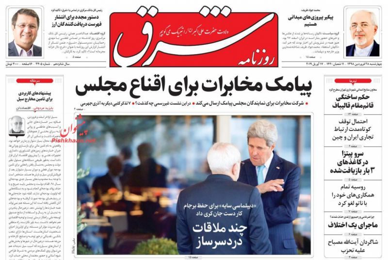 عناوین اخبار روزنامه شرق در روز چهارشنبه ۲۸ فروردين :