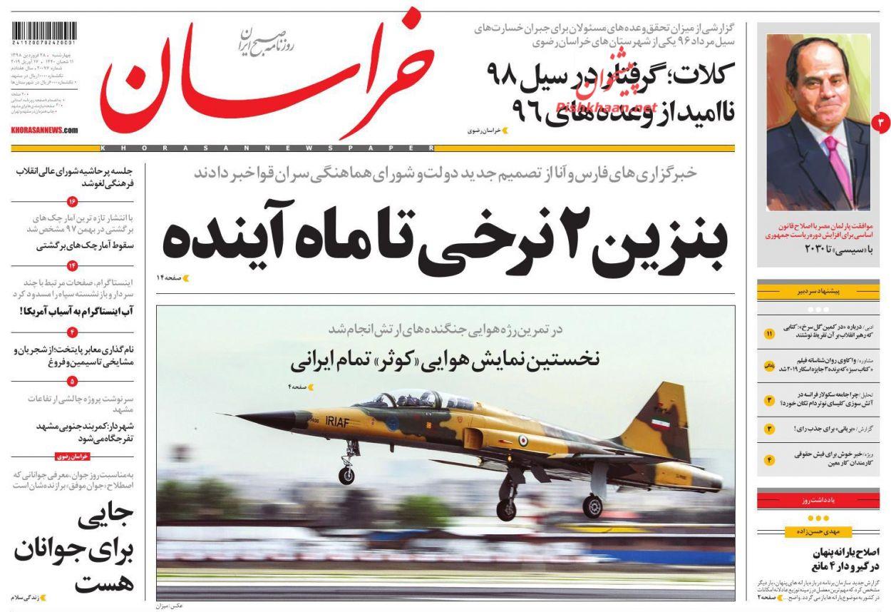 عناوین اخبار روزنامه خراسان در روز چهارشنبه ۲۸ فروردین :
