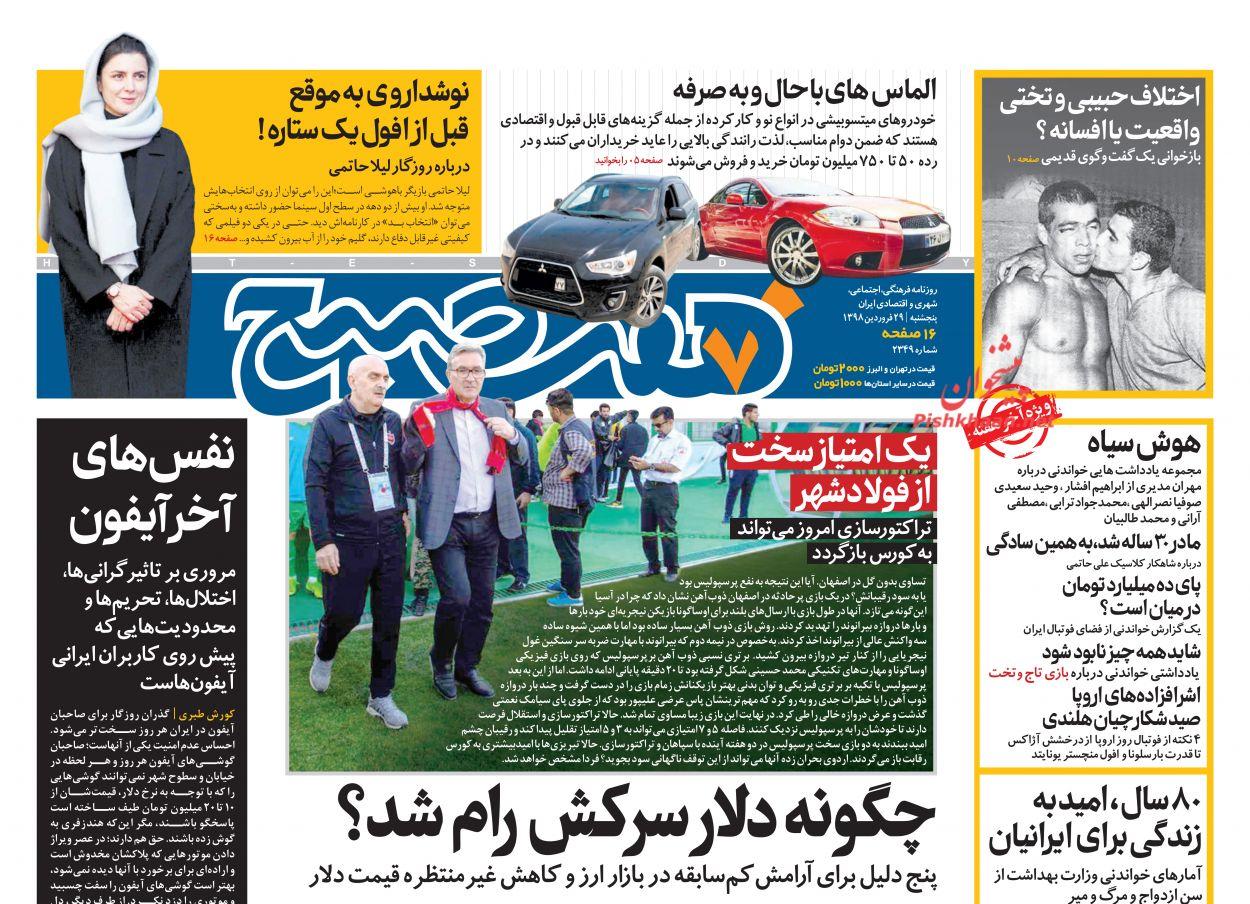 عناوین اخبار روزنامه هفت صبح در روز پنجشنبه ۲۹ فروردین :