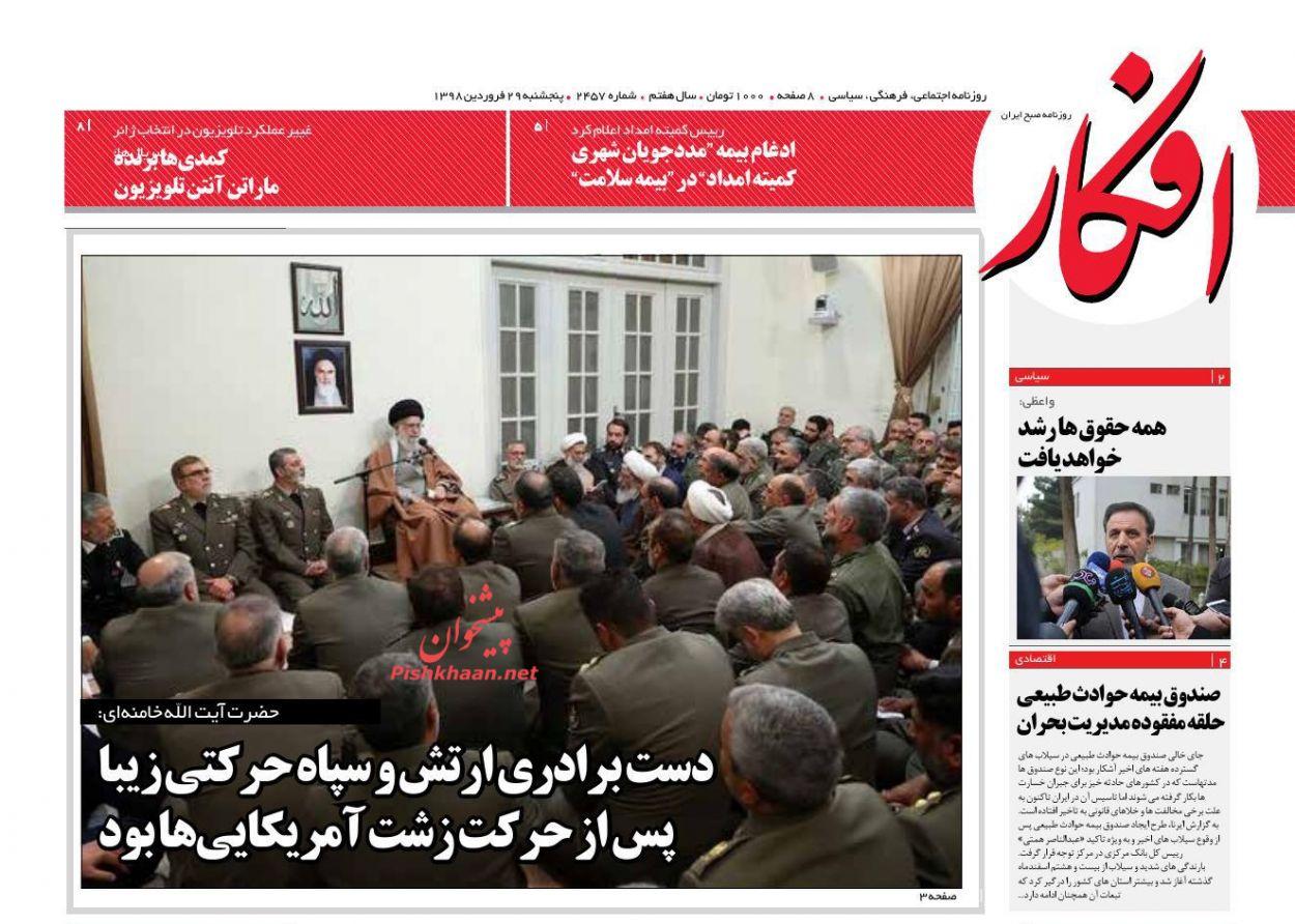 عناوین اخبار روزنامه افکار در روز پنجشنبه ۲۹ فروردین :
