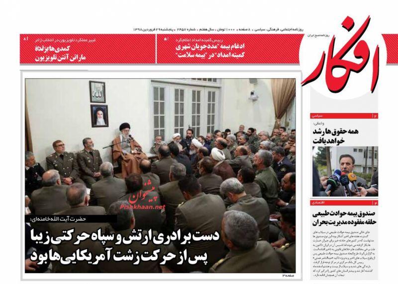 عناوین اخبار روزنامه افکار در روز پنجشنبه ۲۹ فروردين :