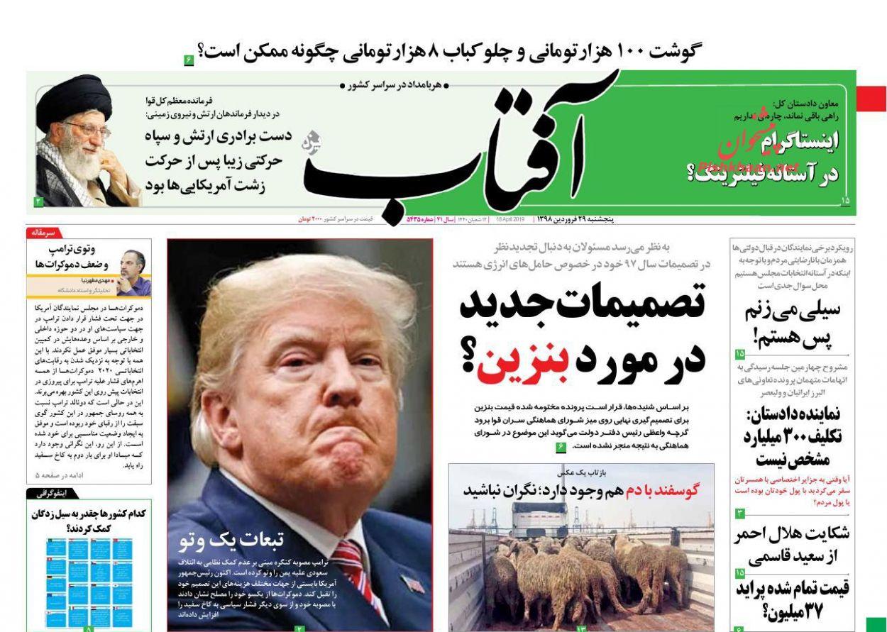 عناوین اخبار روزنامه آفتاب یزد در روز پنجشنبه ۲۹ فروردين :