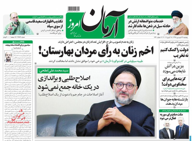 عناوین اخبار روزنامه آرمان امروز در روز پنجشنبه ۲۹ فروردين