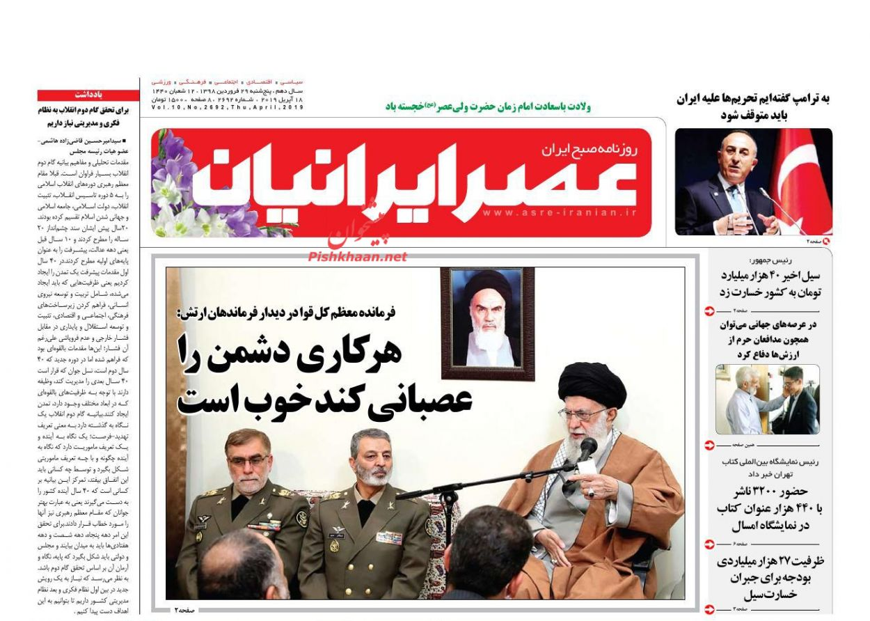 عناوین اخبار روزنامه عصر ایرانیان در روز پنجشنبه ۲۹ فروردین :
