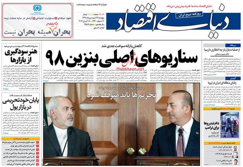عناوین اخبار روزنامه دنیای اقتصاد در روز پنجشنبه ۲۹ فروردين :