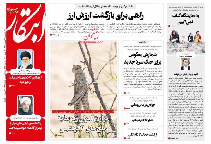 عناوین اخبار روزنامه ابتکار در روز پنجشنبه ۲۹ فروردين