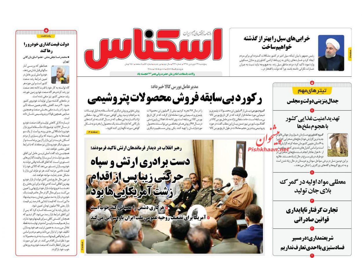 عناوین اخبار روزنامه اسکناس در روز پنجشنبه ۲۹ فروردین :