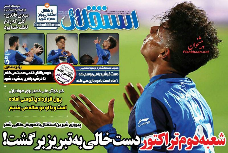 عناوین اخبار روزنامه استقلال جوان در روز پنجشنبه ۲۹ فروردين :