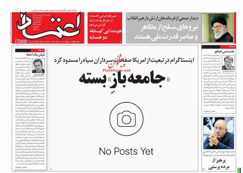 عناوین اخبار روزنامه اعتماد در روز پنجشنبه ۲۹ فروردين :