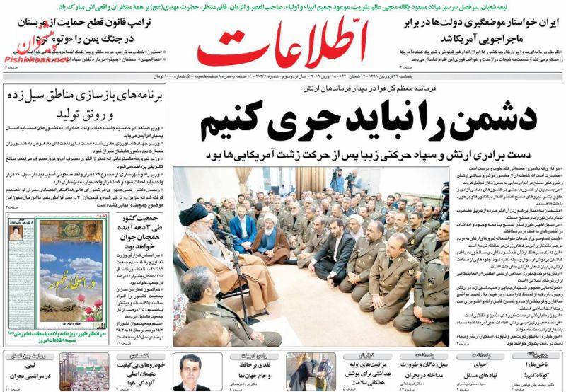 عناوین اخبار روزنامه اطلاعات در روز پنجشنبه ۲۹ فروردين