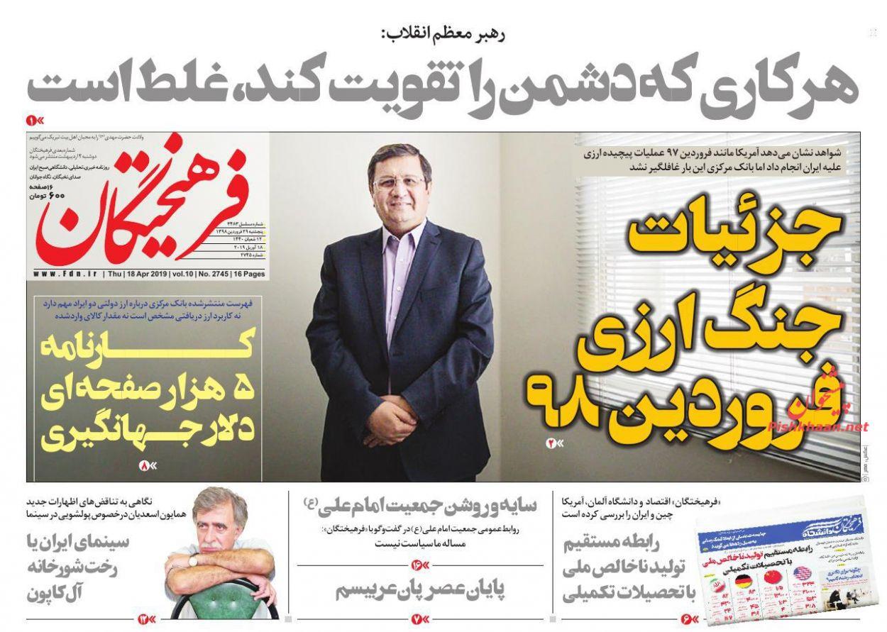 عناوین اخبار روزنامه فرهیختگان در روز پنجشنبه ۲۹ فروردین :