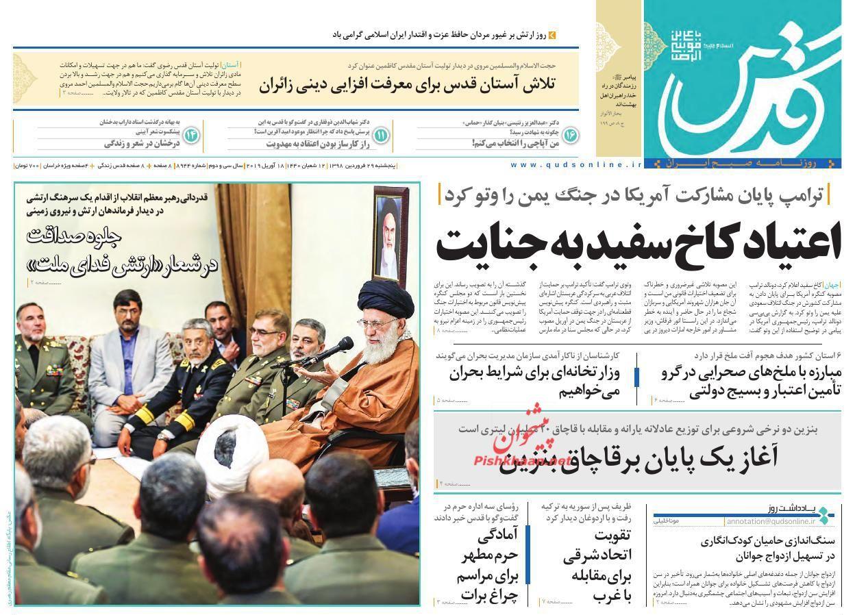 عناوین اخبار روزنامه قدس در روز پنجشنبه ۲۹ فروردین :