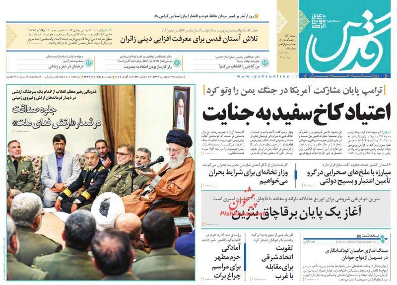 عناوین اخبار روزنامه قدس در روز پنجشنبه ۲۹ فروردين :