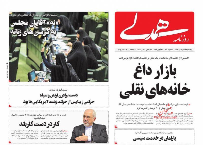 عناوین اخبار روزنامه همدلی در روز پنجشنبه ۲۹ فروردين :
