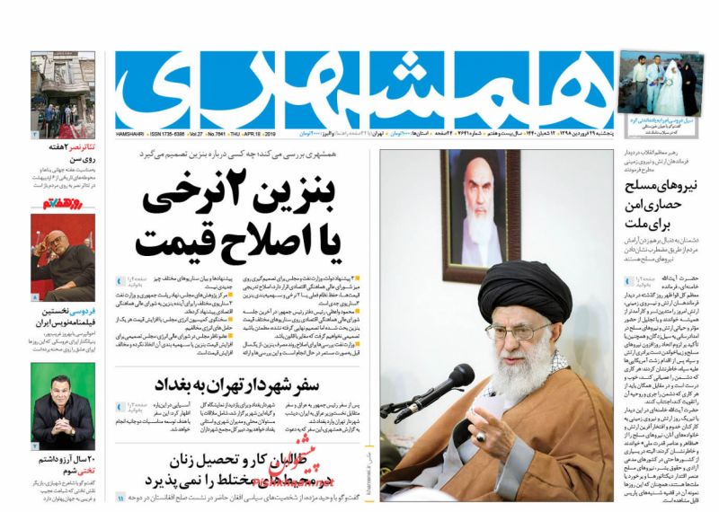 عناوین اخبار روزنامه همشهری در روز پنجشنبه ۲۹ فروردين