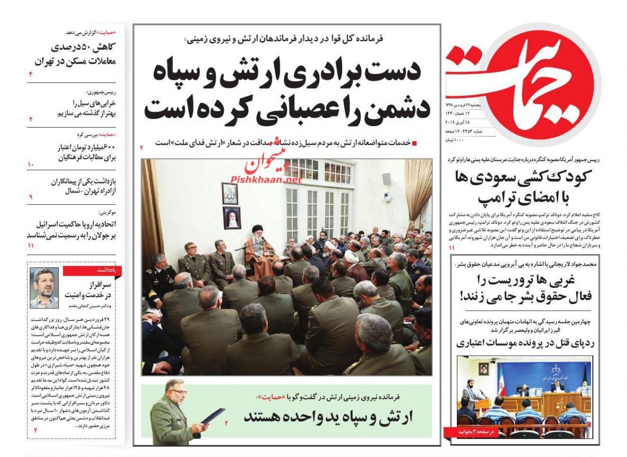 عناوین اخبار روزنامه حمایت در روز پنجشنبه ۲۹ فروردین :