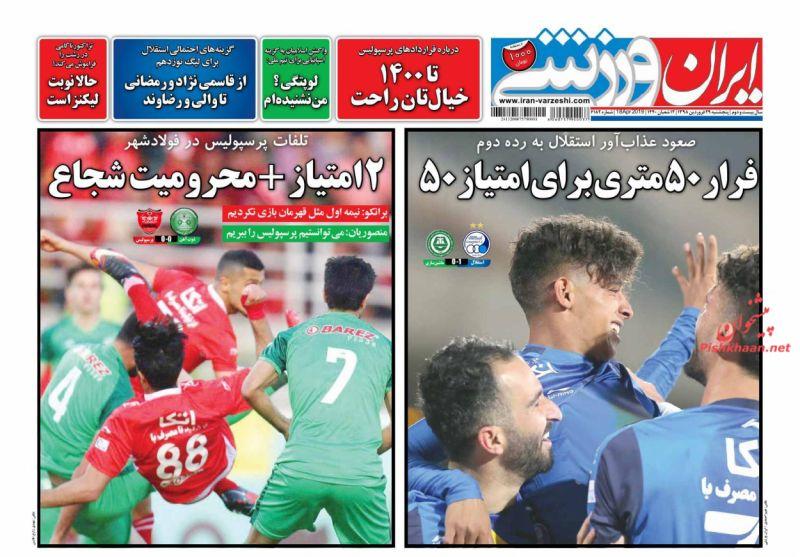 عناوین اخبار روزنامه ایران ورزشی در روز پنجشنبه ۲۹ فروردين