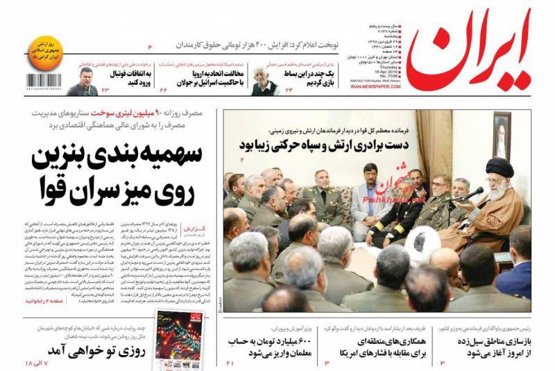 عناوین اخبار روزنامه ایران در روز پنجشنبه ۲۹ فروردين