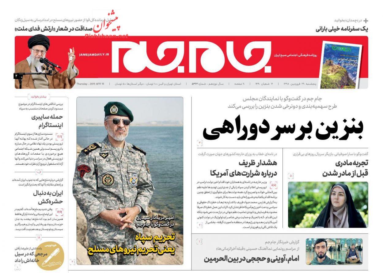 عناوین اخبار روزنامه جام جم در روز پنجشنبه ۲۹ فروردین :
