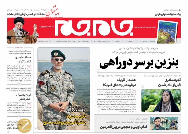 عناوین اخبار روزنامه جام جم در روز پنجشنبه ۲۹ فروردين :