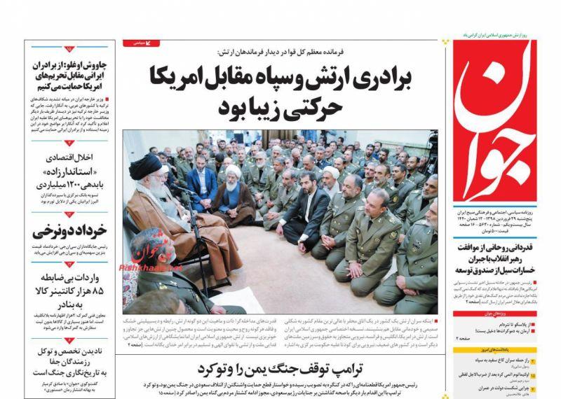 عناوین اخبار روزنامه جوان در روز پنجشنبه ۲۹ فروردين