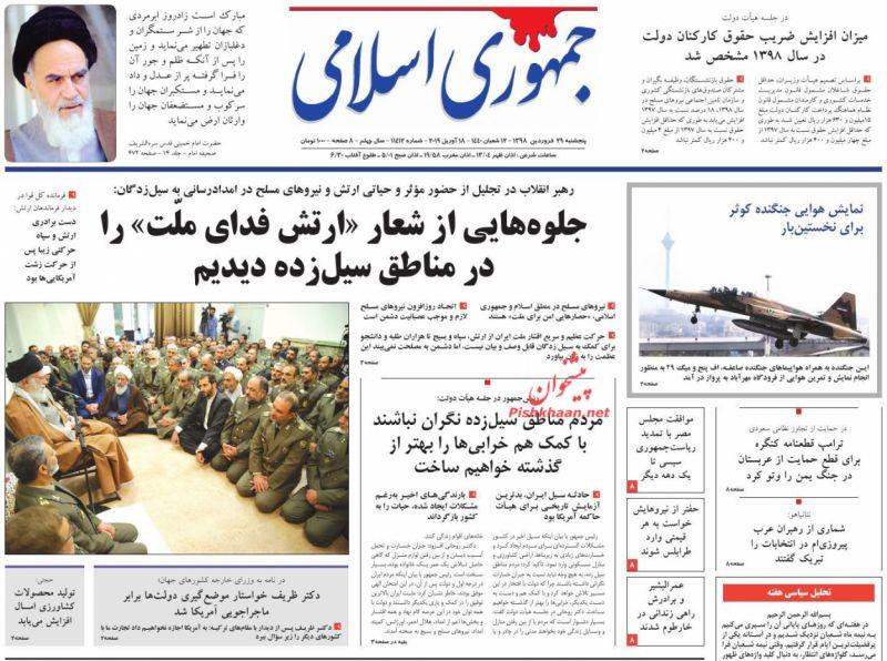 عناوین اخبار روزنامه جمهوری اسلامی در روز پنجشنبه ۲۹ فروردين :