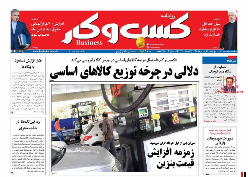 عناوین اخبار روزنامه كسب و كار در روز پنجشنبه ۲۹ فروردين :