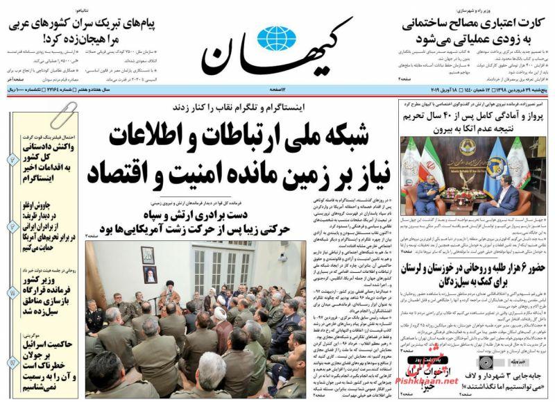 عناوین اخبار روزنامه کيهان در روز پنجشنبه ۲۹ فروردين