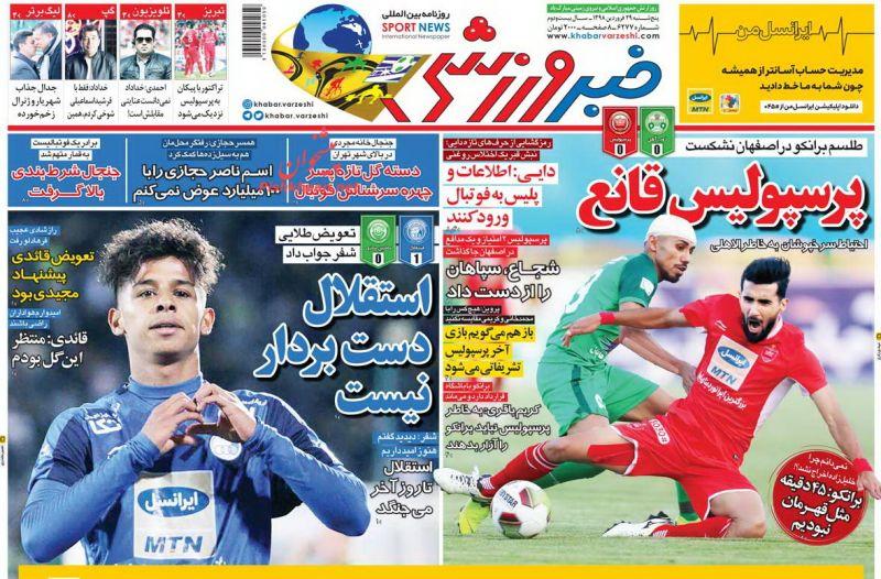 عناوین اخبار روزنامه خبر ورزشی در روز پنجشنبه ۲۹ فروردين