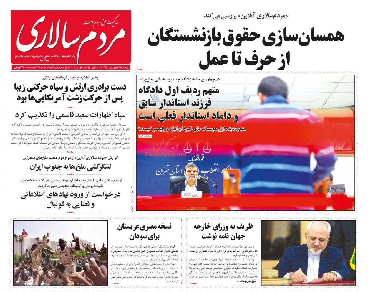 عناوین اخبار روزنامه مردم سالاری در روز پنجشنبه ۲۹ فروردين :