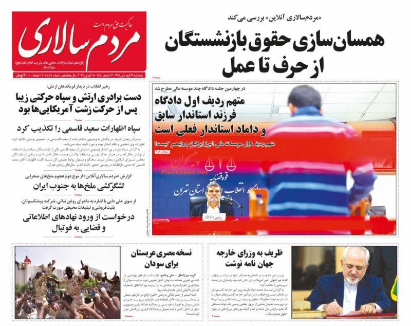 عناوین اخبار روزنامه مردم سالاری در روز پنجشنبه ۲۹ فروردين