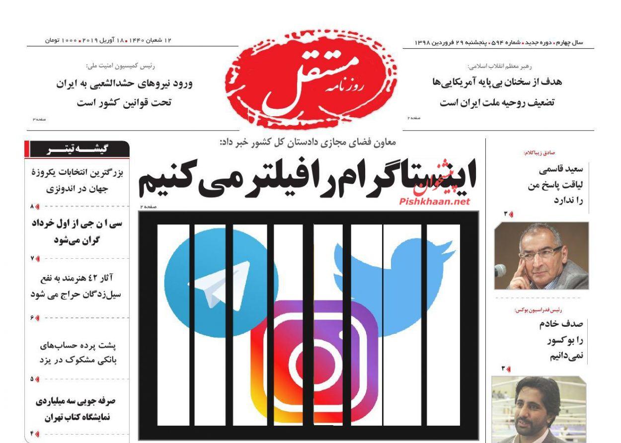 عناوین اخبار روزنامه مستقل در روز پنجشنبه ۲۹ فروردین :