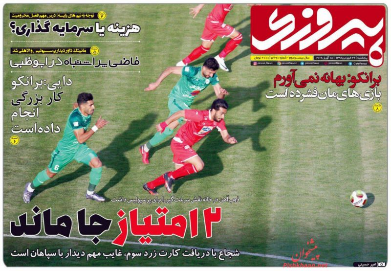 عناوین اخبار روزنامه پیروزی در روز پنجشنبه ۲۹ فروردين :
