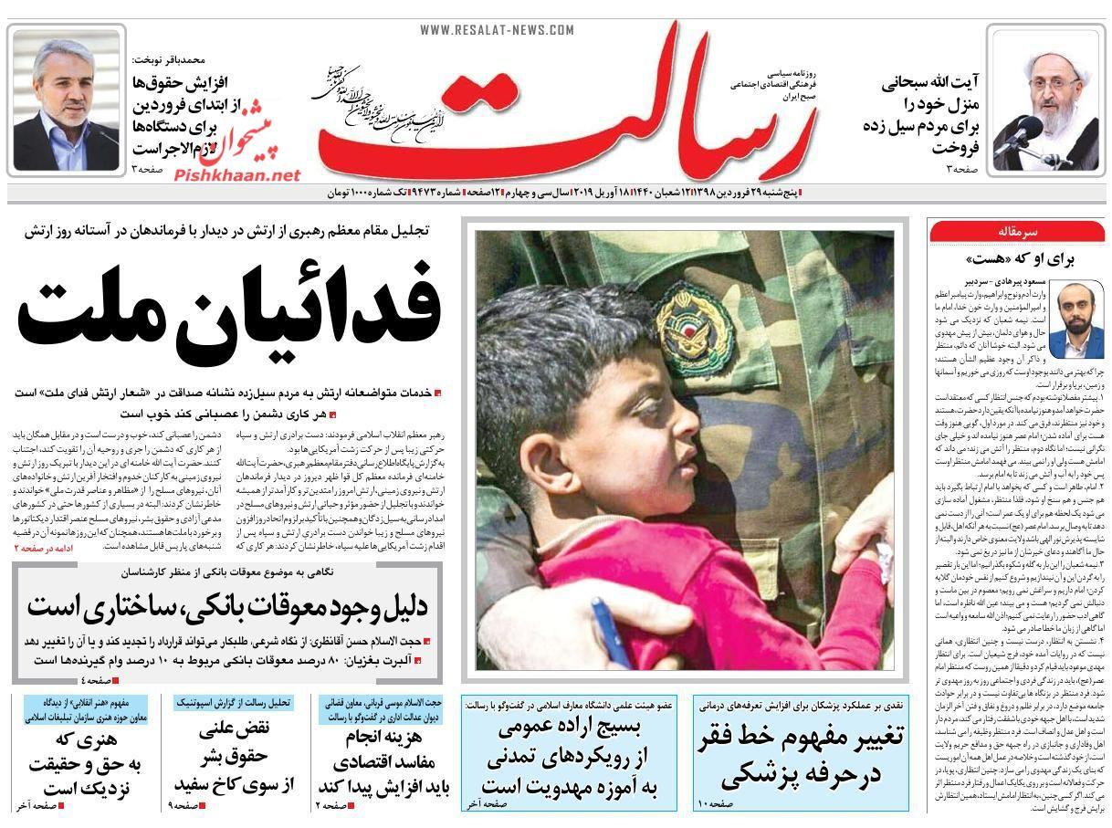 عناوین اخبار روزنامه رسالت در روز پنجشنبه ۲۹ فروردین :