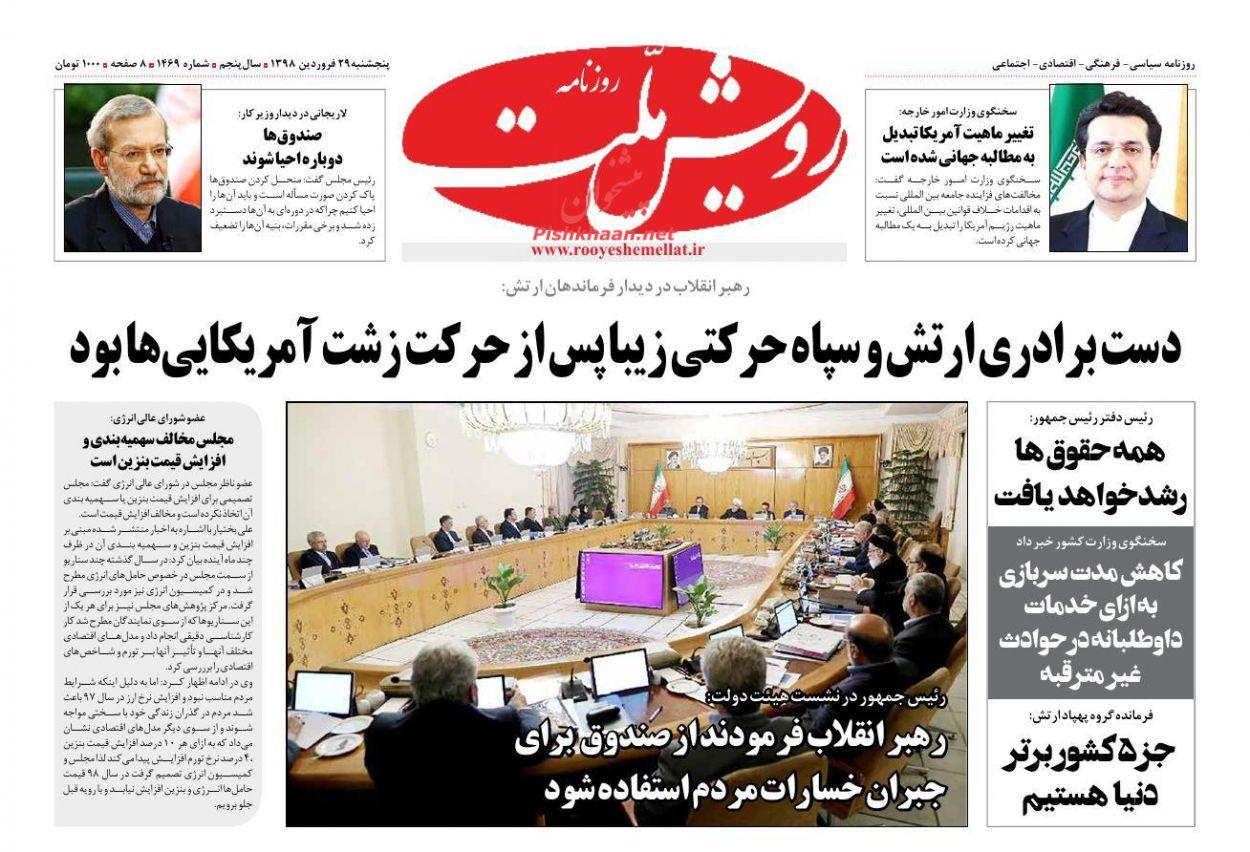 عناوین اخبار روزنامه رویش ملت در روز پنجشنبه ۲۹ فروردین :