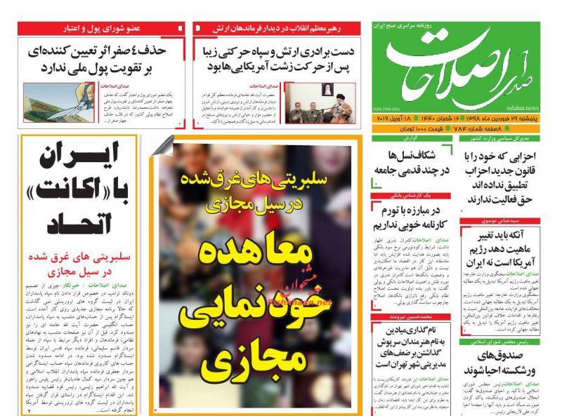 عناوین اخبار روزنامه صدای اصلاحات در روز پنجشنبه ۲۹ فروردين