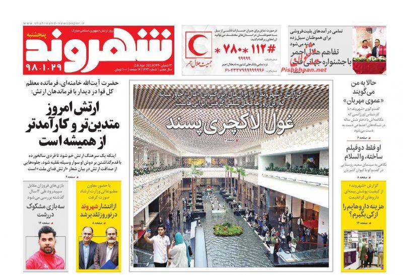 عناوین اخبار روزنامه شهروند در روز پنجشنبه ۲۹ فروردين