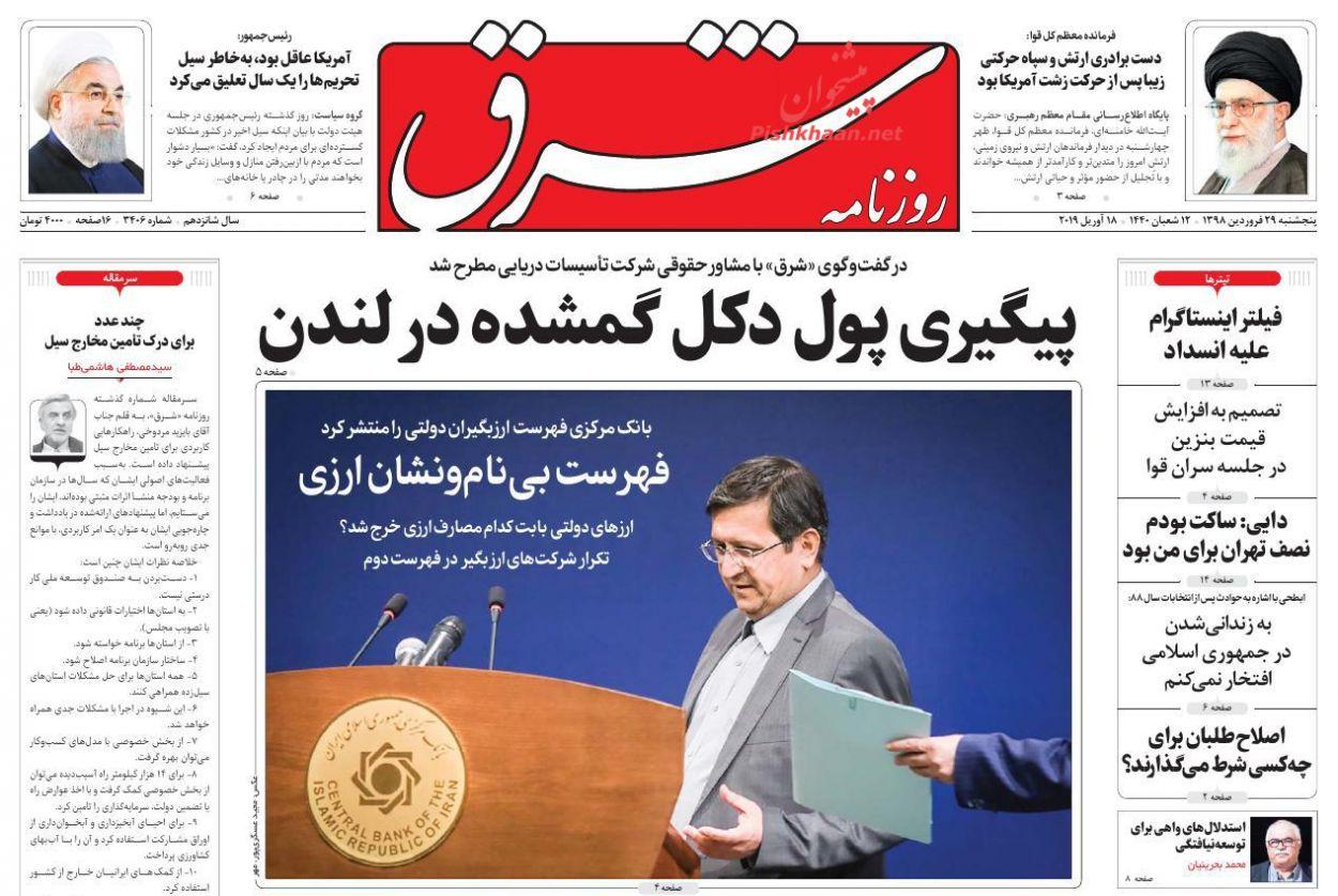 عناوین اخبار روزنامه شرق در روز پنجشنبه ۲۹ فروردين :