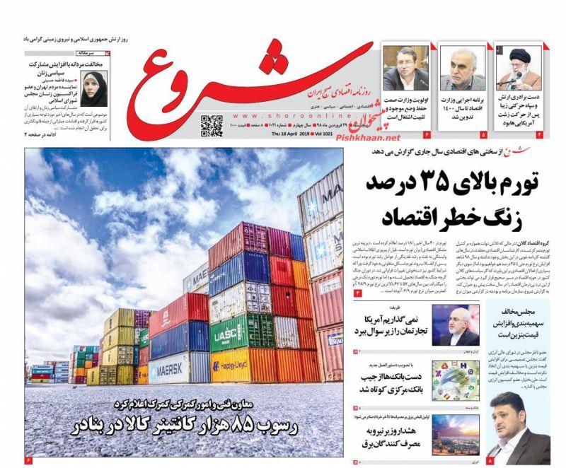 عناوین اخبار روزنامه شروع در روز پنجشنبه ۲۹ فروردين :