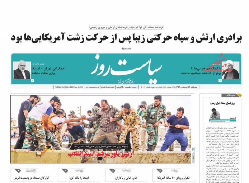 عناوین اخبار روزنامه سیاست روز در روز پنجشنبه ۲۹ فروردين :