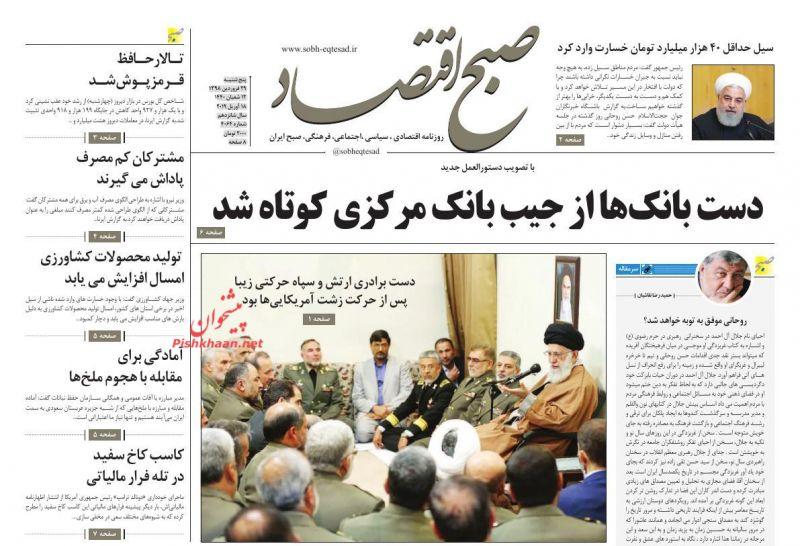 عناوین اخبار روزنامه صبح اقتصاد در روز پنجشنبه ۲۹ فروردين :