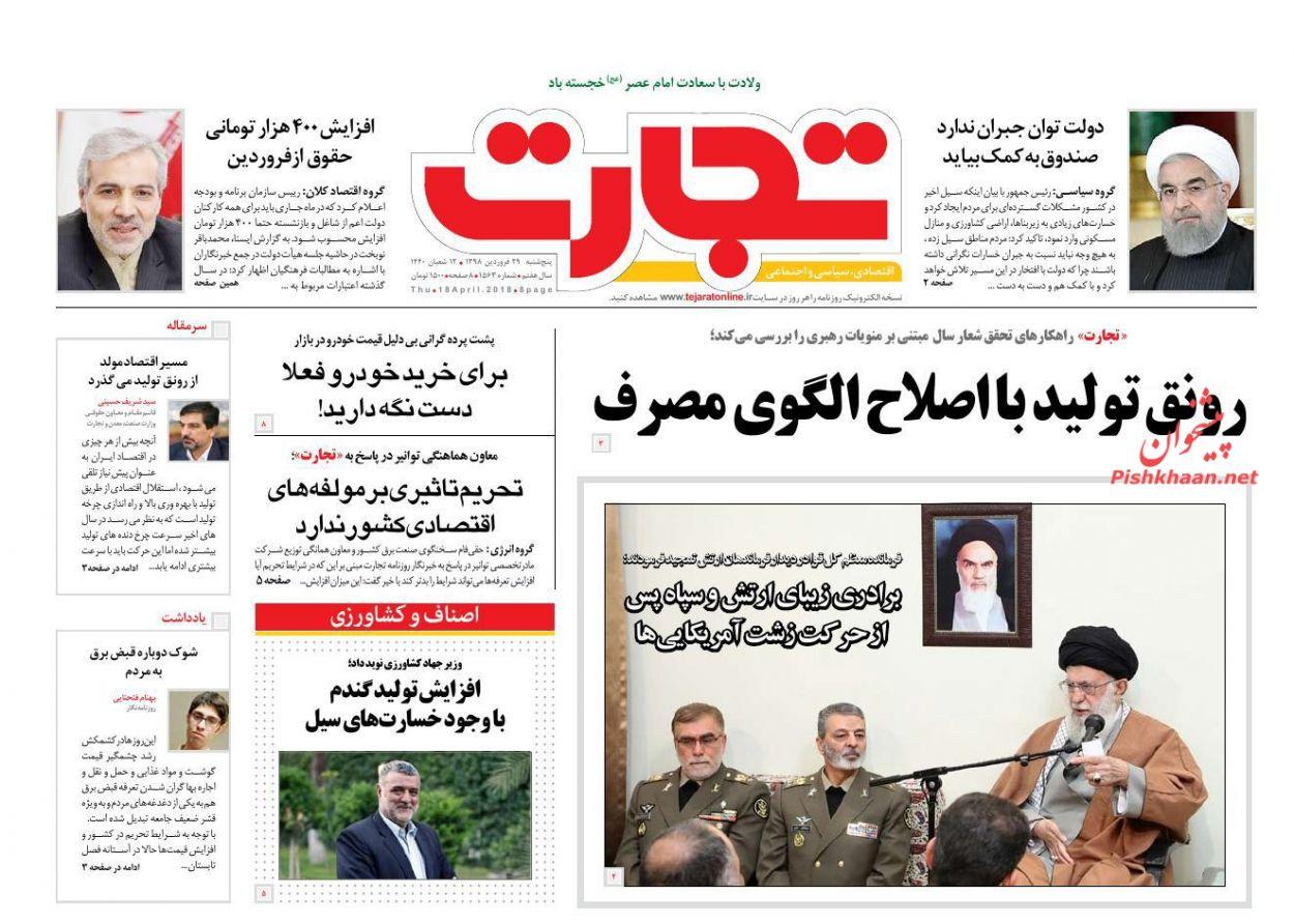 عناوین اخبار روزنامه تجارت در روز پنجشنبه ۲۹ فروردین :