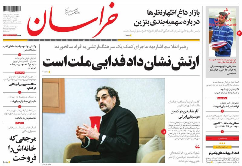 عناوین اخبار روزنامه خراسان در روز پنجشنبه ۲۹ فروردين