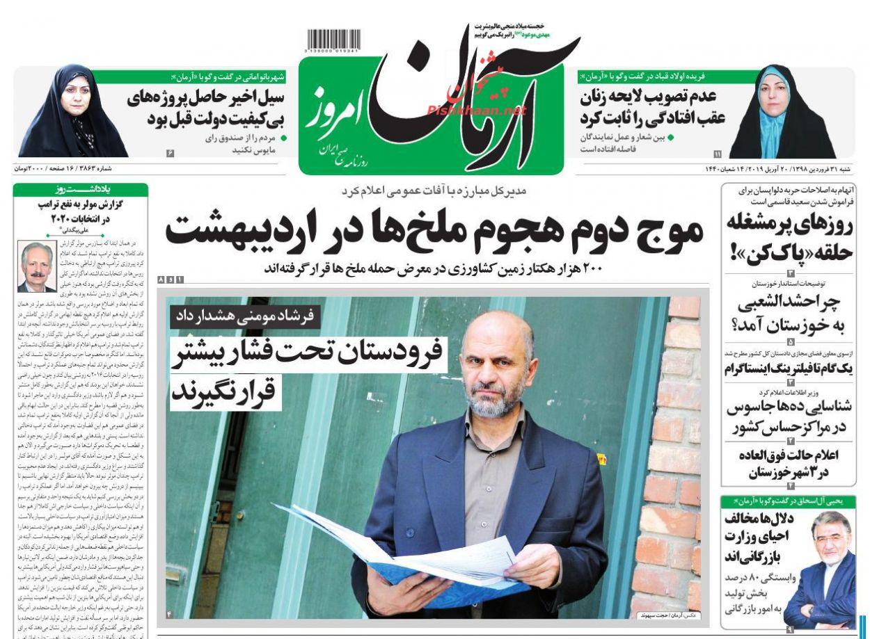 عناوین اخبار روزنامه آرمان امروز در روز شنبه ۳۱ فروردين :