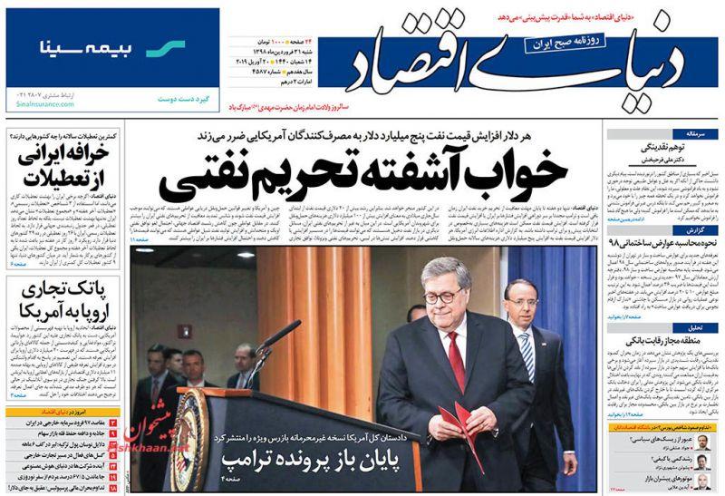 عناوین اخبار روزنامه دنیای اقتصاد در روز شنبه ۳۱ فروردين :