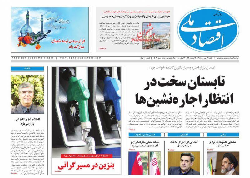 عناوین اخبار روزنامه اقتصاد ملی در روز شنبه ۳۱ فروردين :