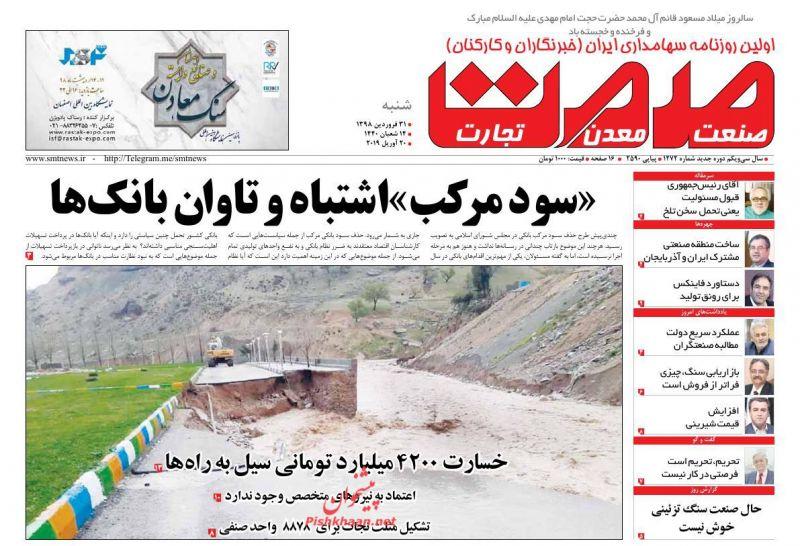 عناوین اخبار روزنامه گسترش صمت در روز شنبه ۳۱ فروردين :